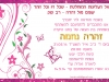 zahara invitation